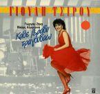ΚΑΘΕ ΒΡΑΔΥ ΤΡΑΓΟΥΔΑΩ - 1988 (EMI)