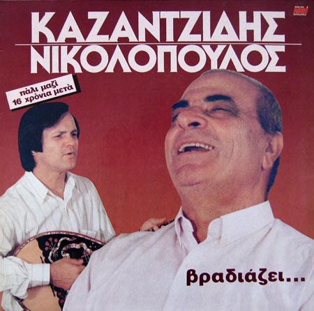 Kazantzidis-Nikolopoulos